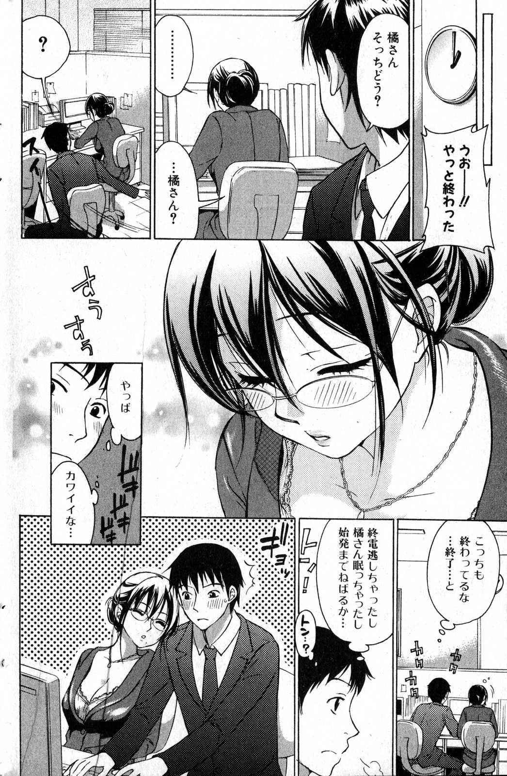 Bishoujo Teki Kaikatsu Ryoku 2007 Vol.15 85