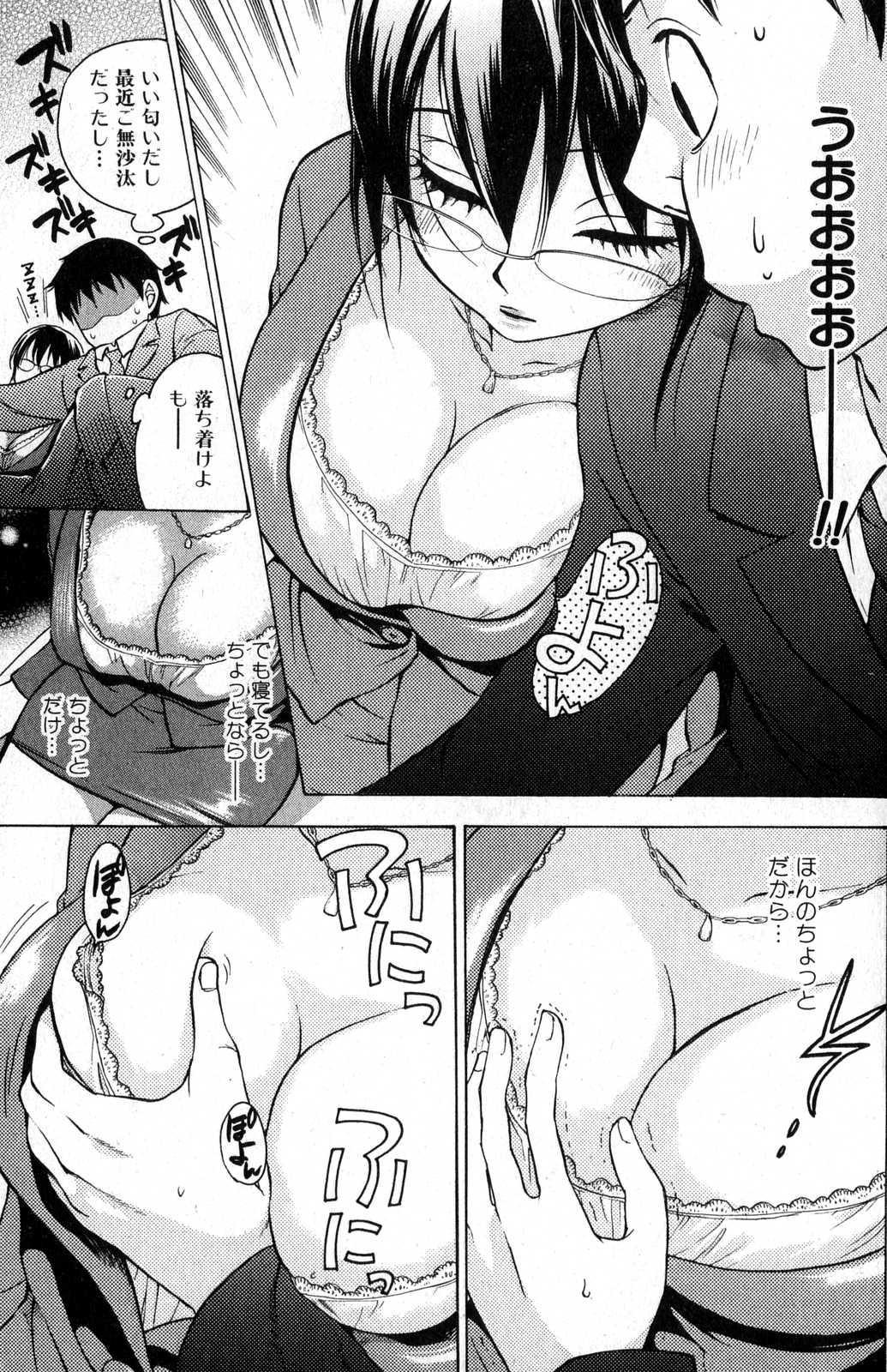 Bishoujo Teki Kaikatsu Ryoku 2007 Vol.15 86