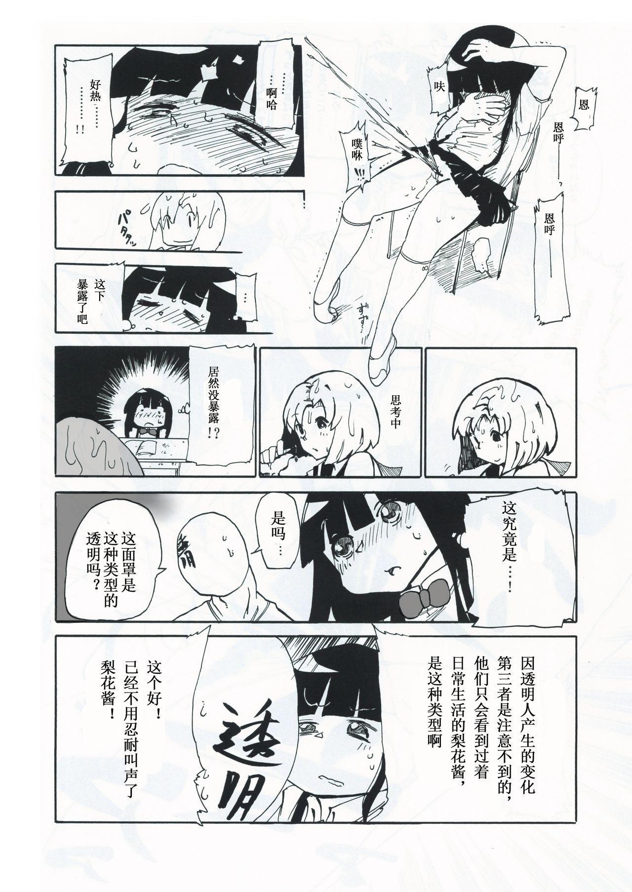 Kiki Kaikai! | 奇奇怪怪 9