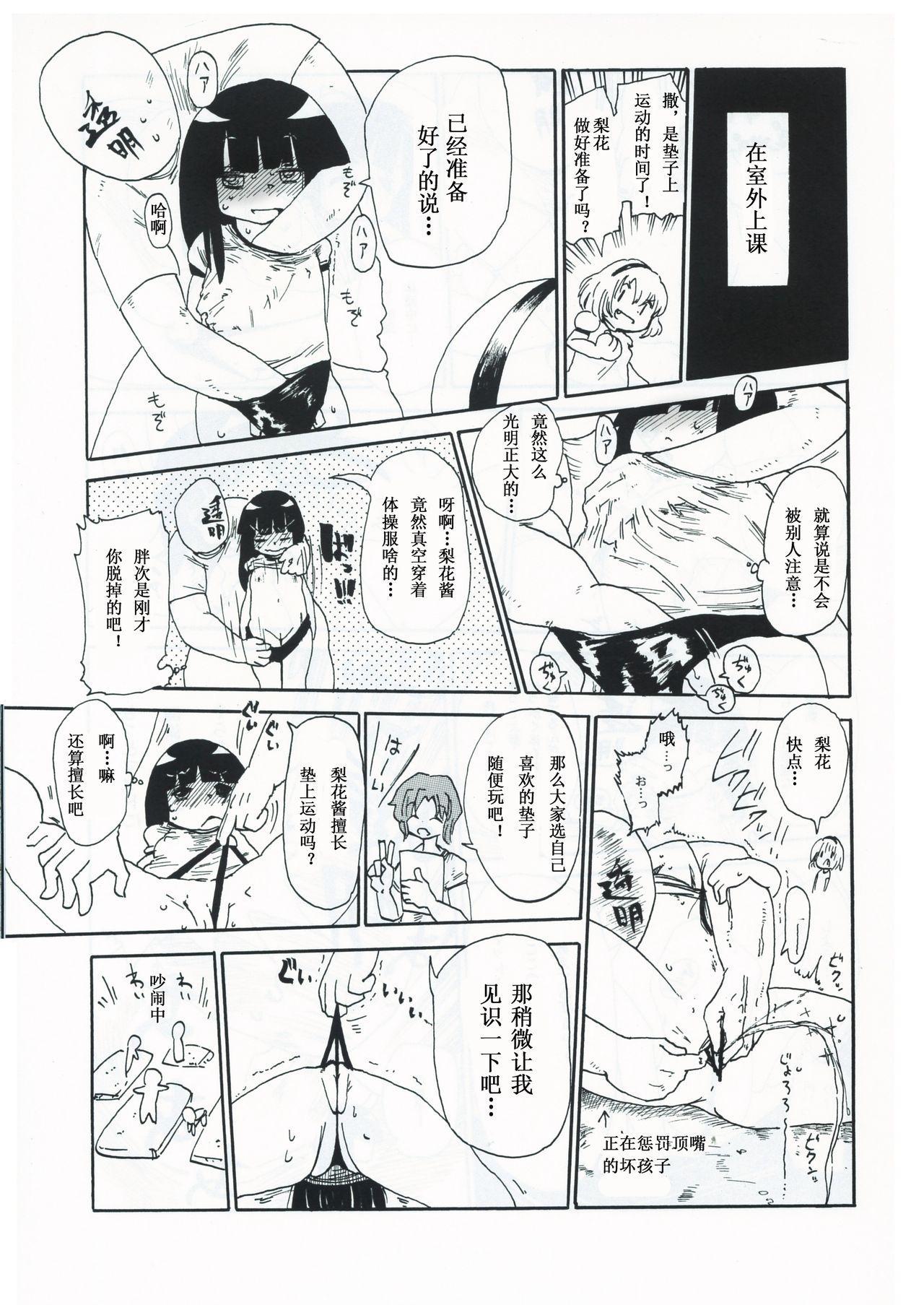 Kiki Kaikai! | 奇奇怪怪 10