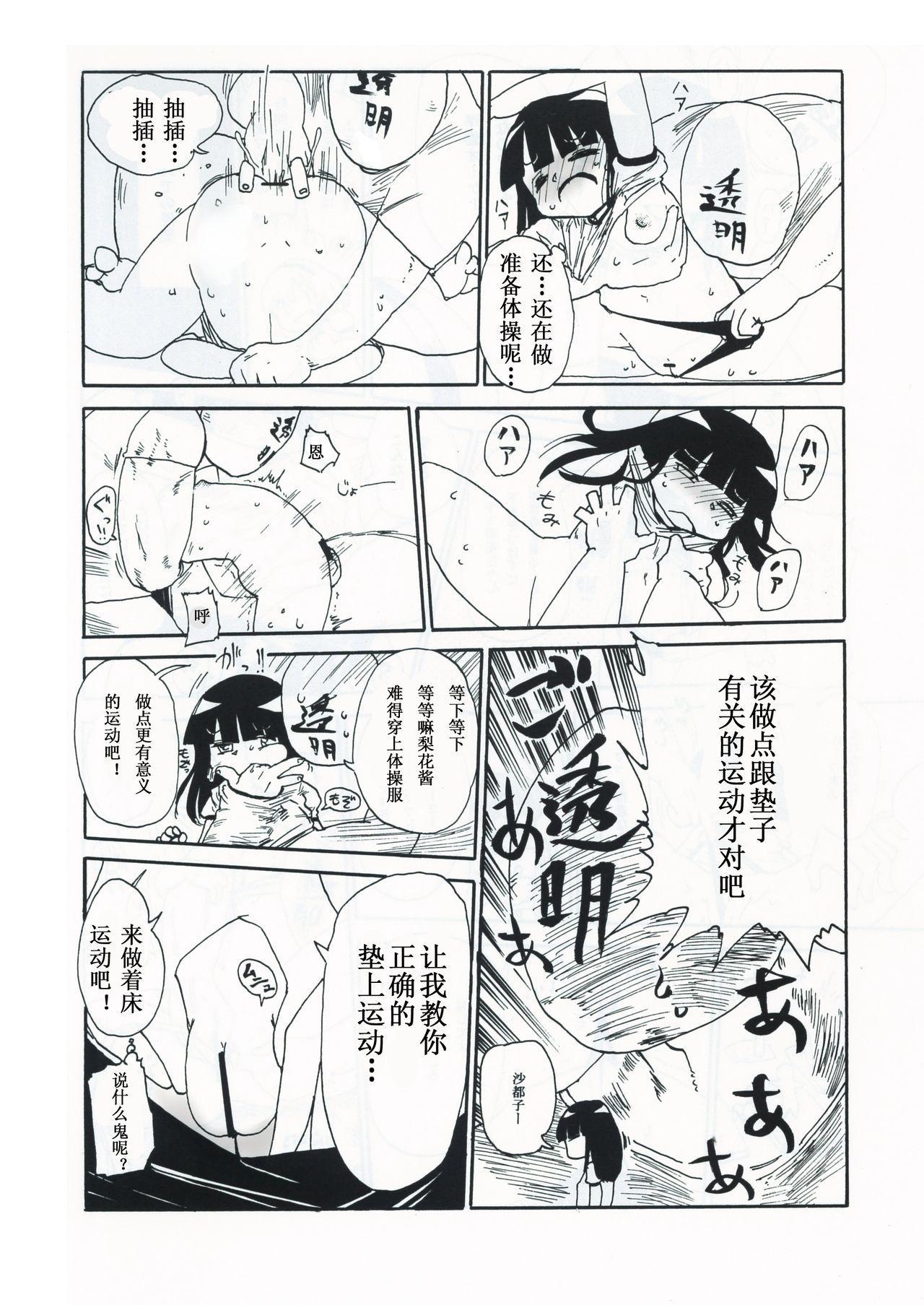 Kiki Kaikai! | 奇奇怪怪 11