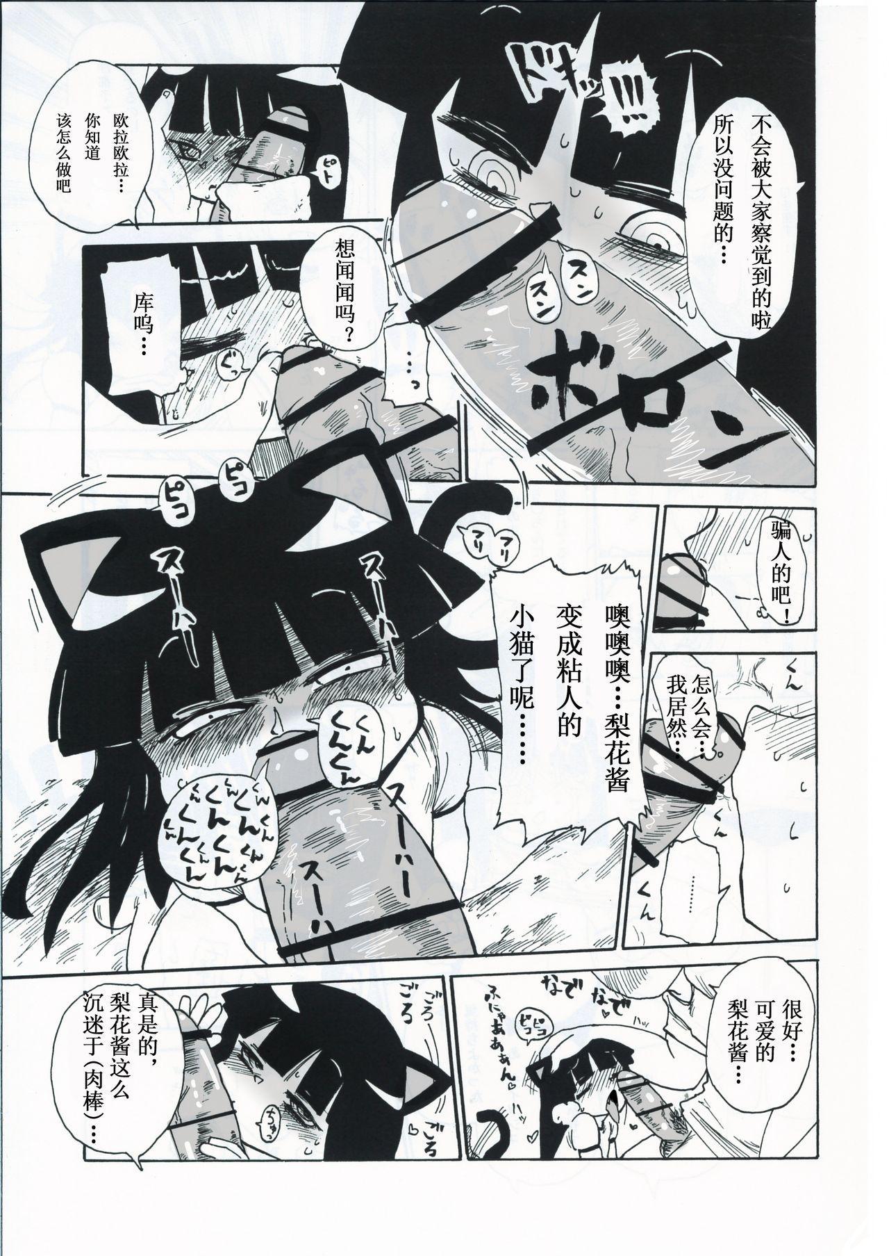 Kiki Kaikai! | 奇奇怪怪 12