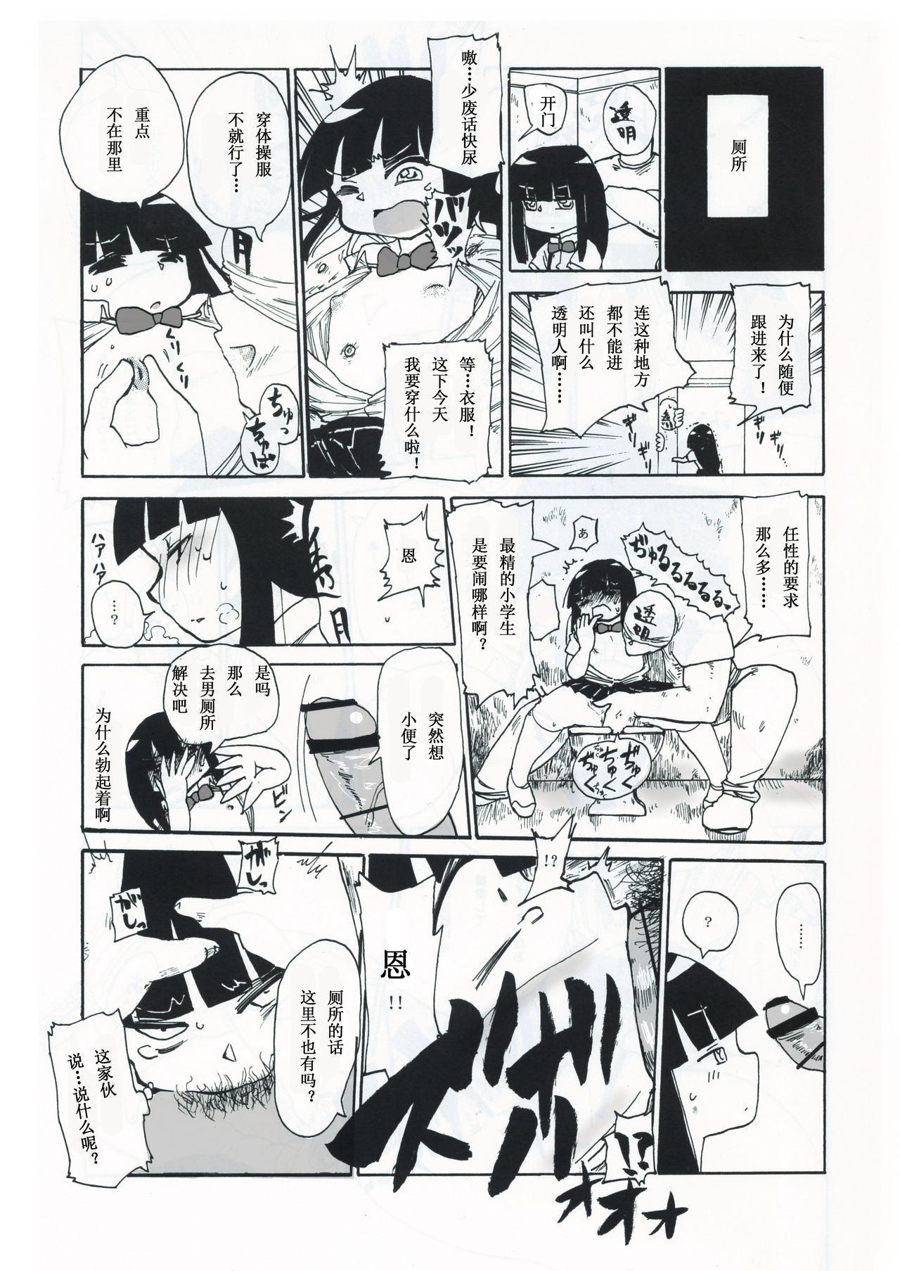 Kiki Kaikai! | 奇奇怪怪 14
