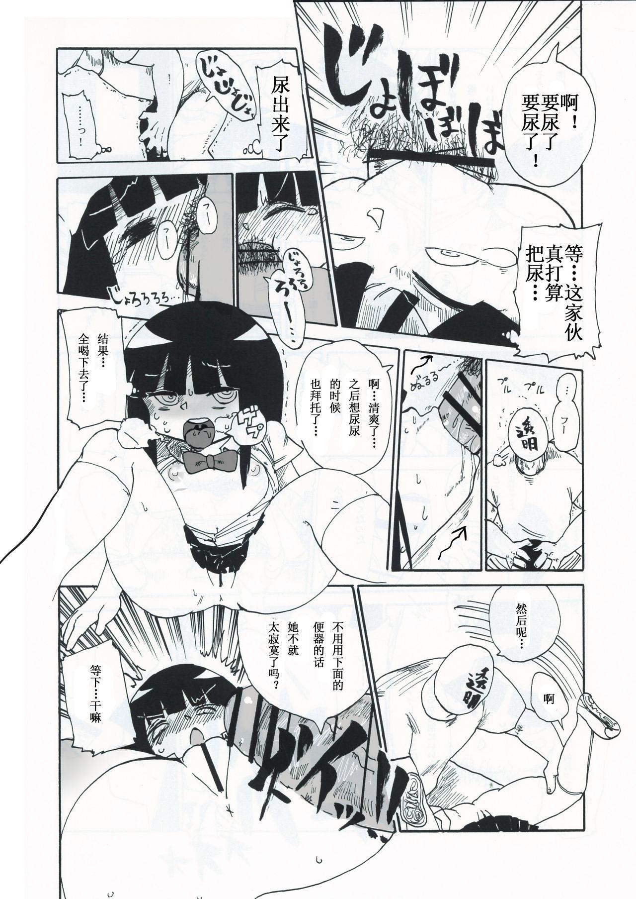 Kiki Kaikai! | 奇奇怪怪 15