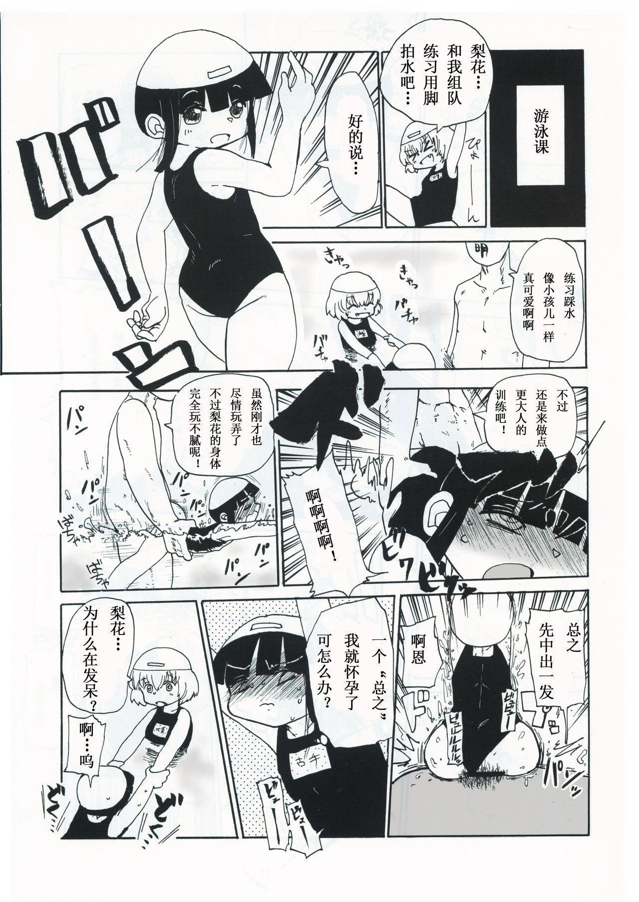 Kiki Kaikai! | 奇奇怪怪 18