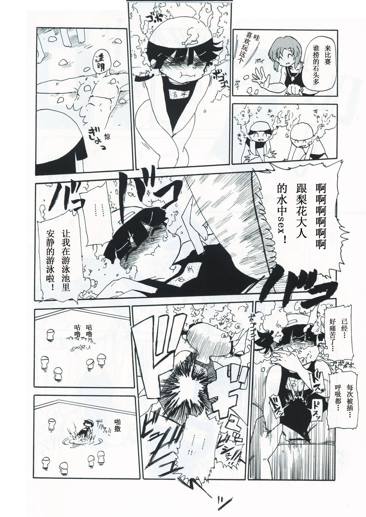 Kiki Kaikai! | 奇奇怪怪 19