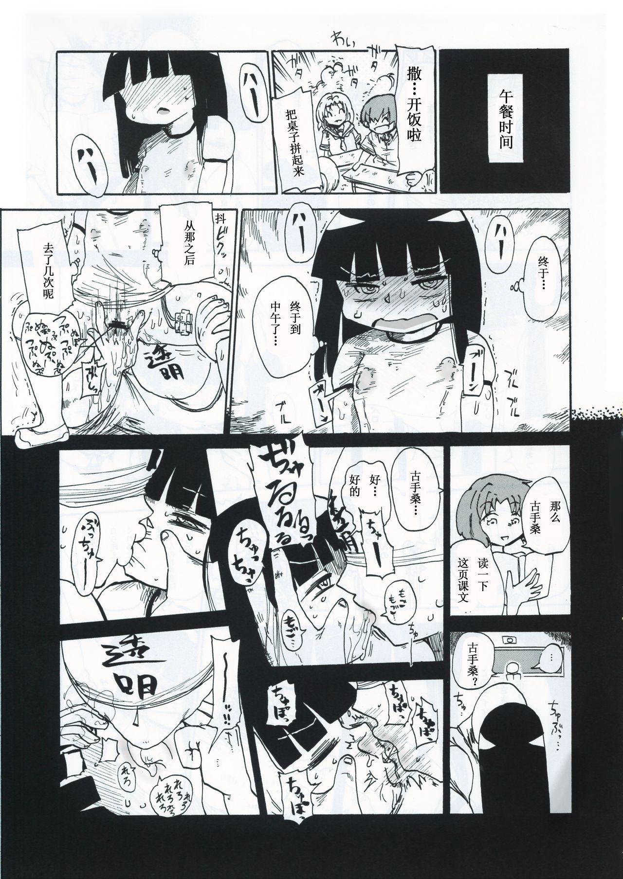 Kiki Kaikai! | 奇奇怪怪 22