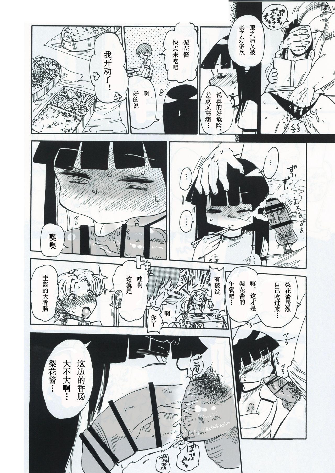 Kiki Kaikai! | 奇奇怪怪 23