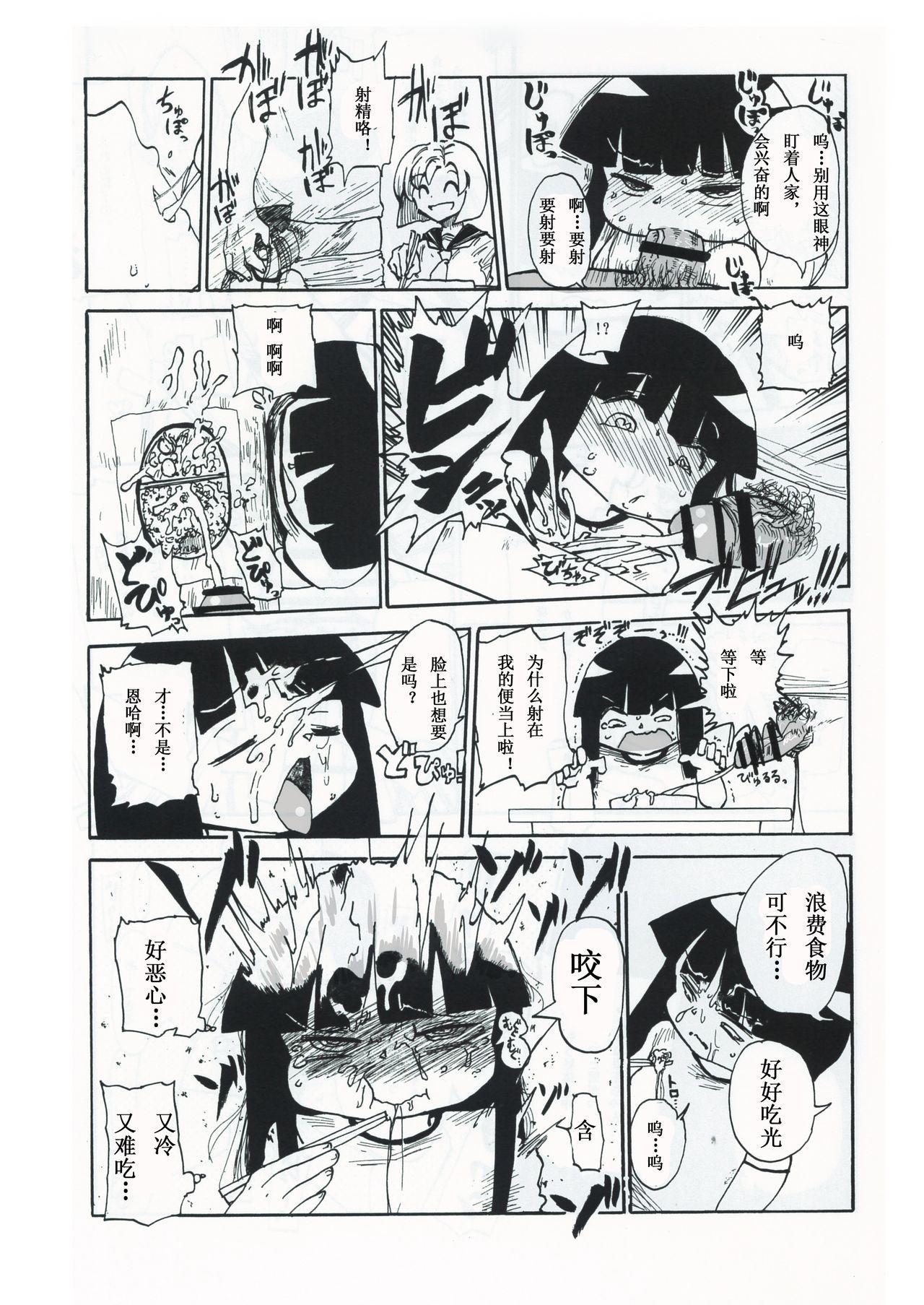 Kiki Kaikai! | 奇奇怪怪 24