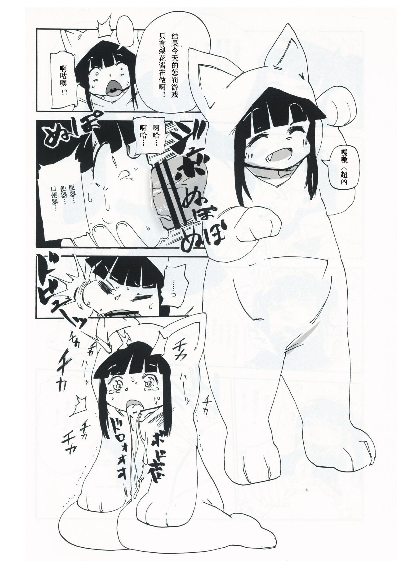Kiki Kaikai! | 奇奇怪怪 29