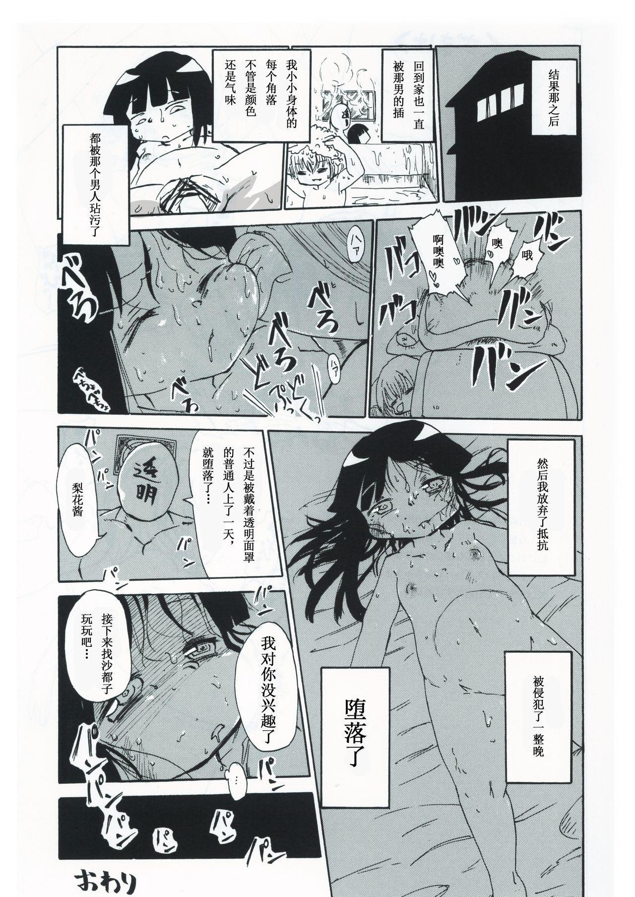 Kiki Kaikai! | 奇奇怪怪 32
