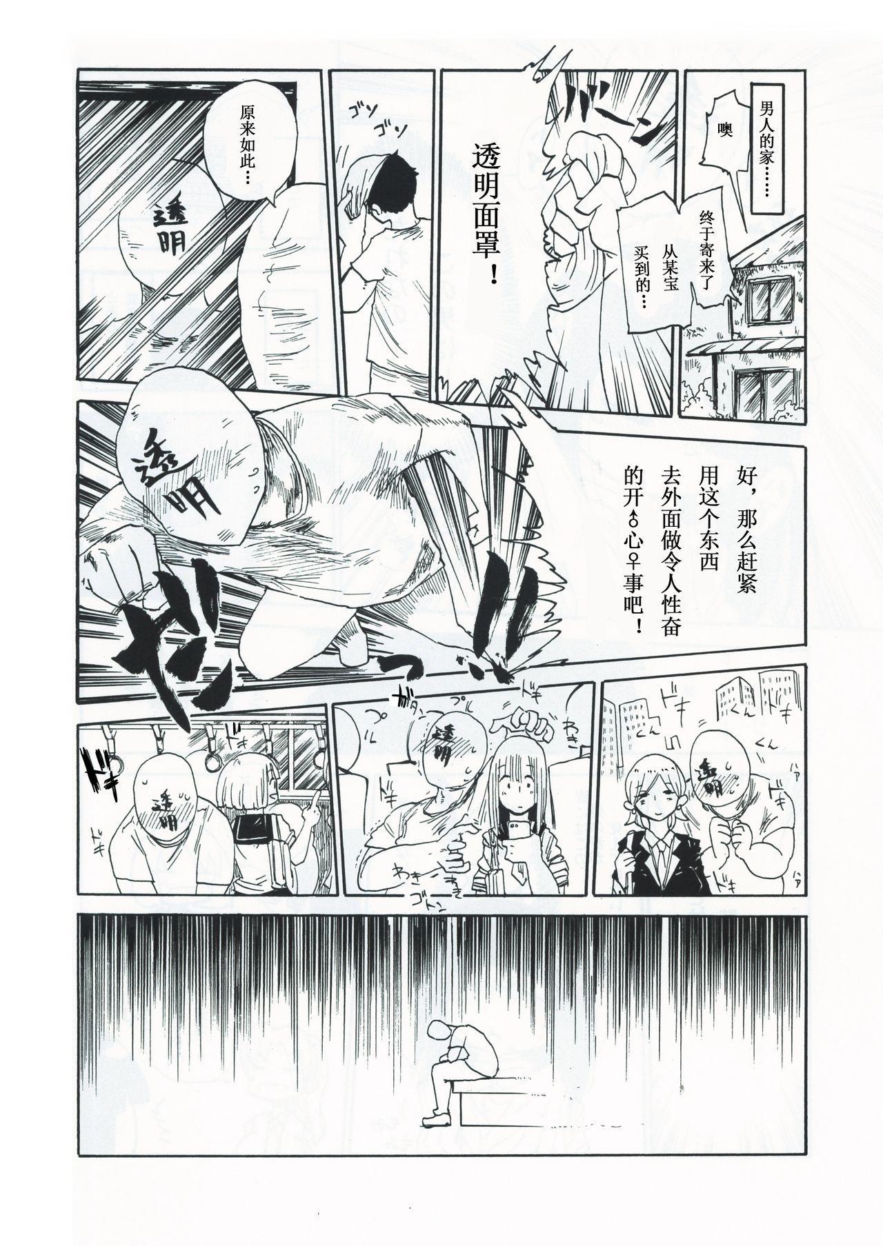 Kiki Kaikai! | 奇奇怪怪 3