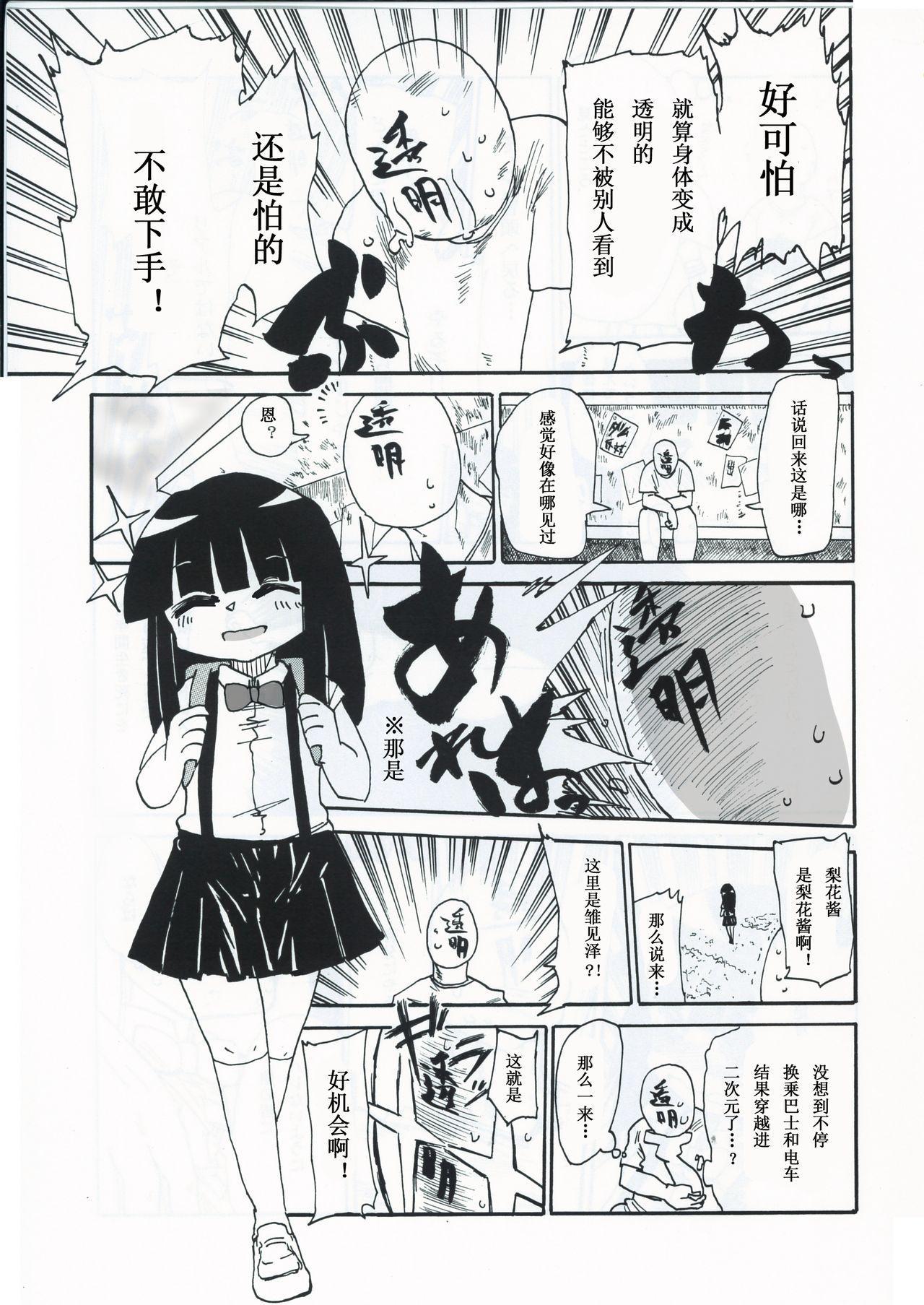 Kiki Kaikai! | 奇奇怪怪 4