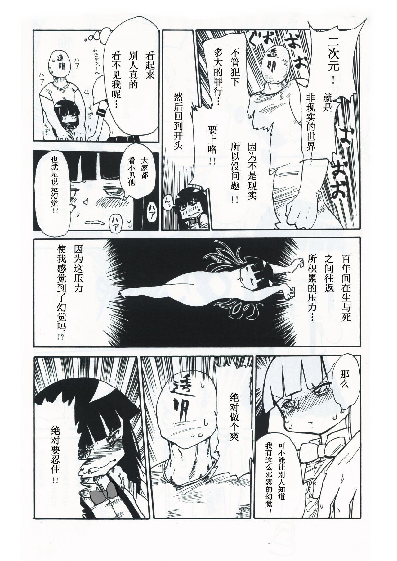 Kiki Kaikai! | 奇奇怪怪 5