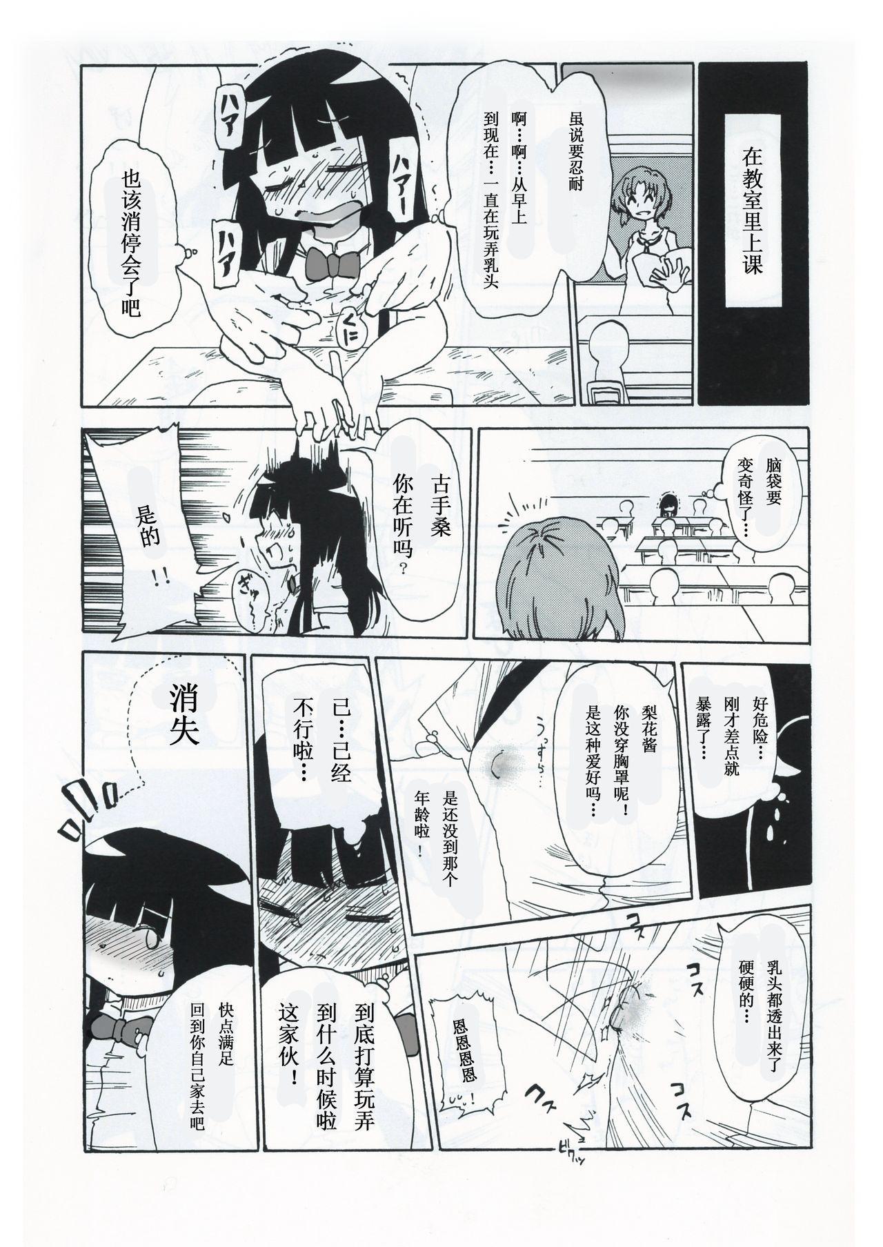 Kiki Kaikai! | 奇奇怪怪 6