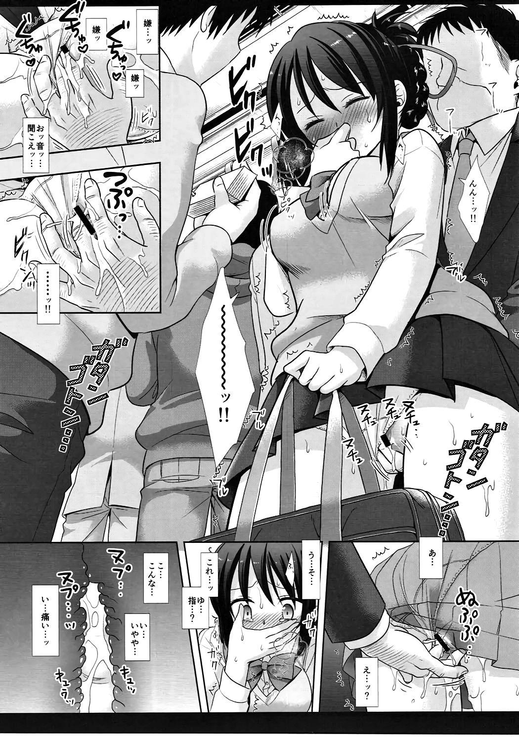 Mitsuha Chikan Densha 7