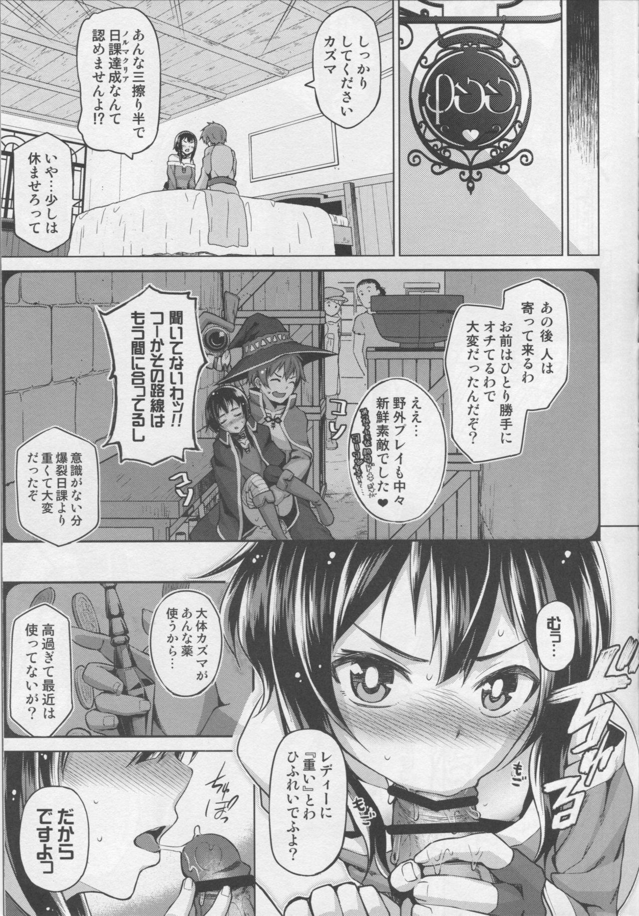 Kono Bakuretsu Musume ni Motto Ecstasy o!! 11