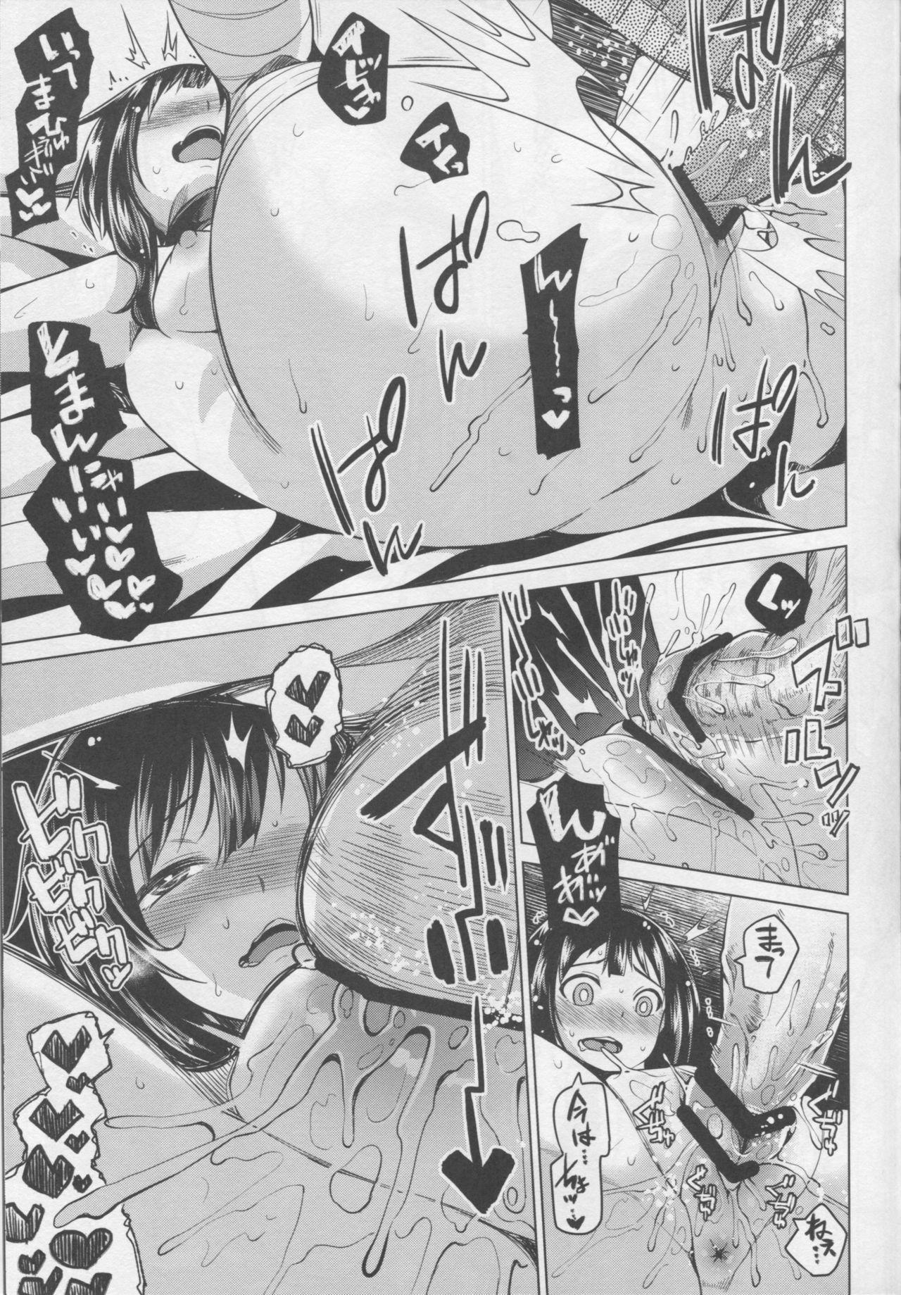 Kono Bakuretsu Musume ni Motto Ecstasy o!! 15