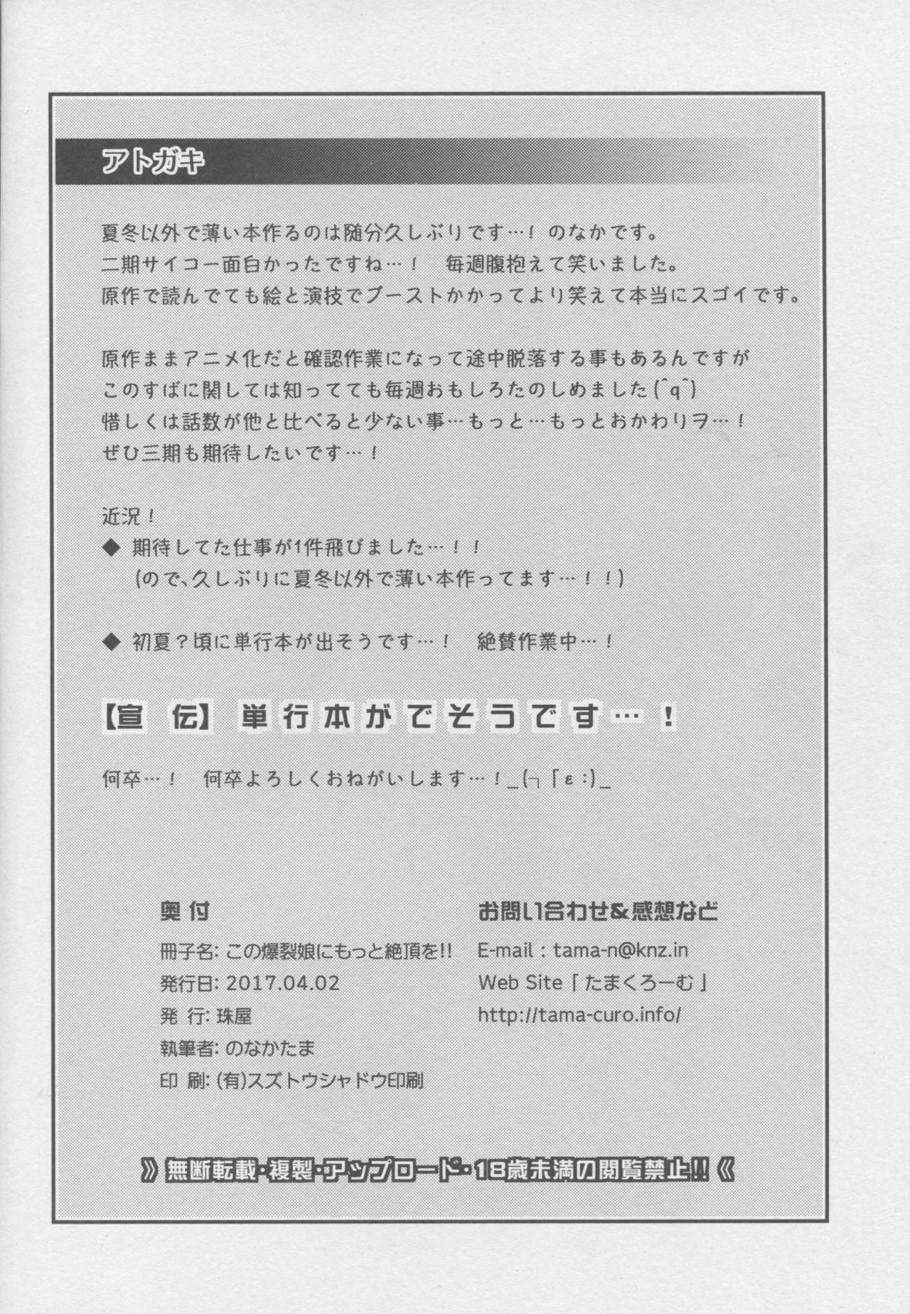 Kono Bakuretsu Musume ni Motto Ecstasy o!! 20