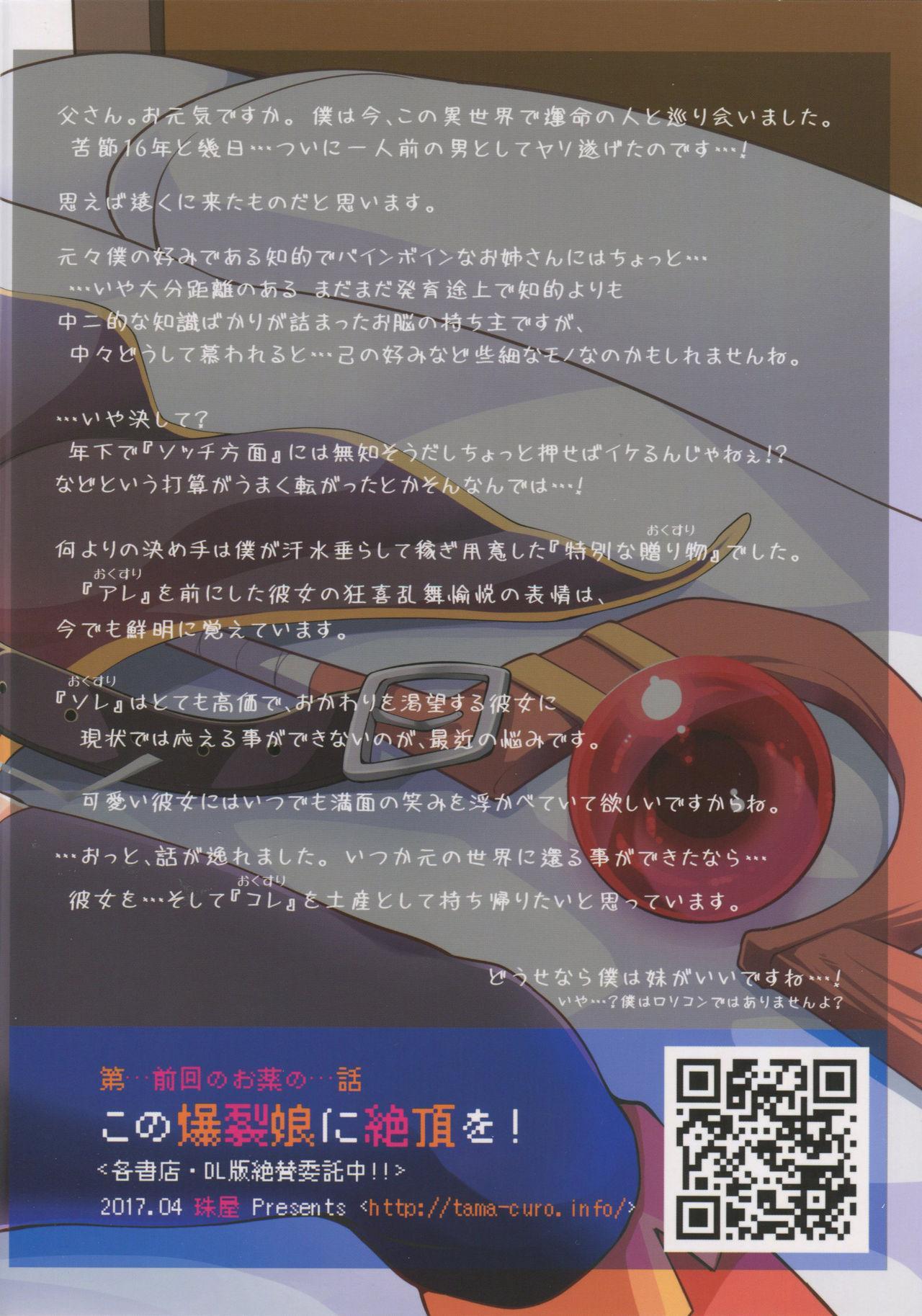 Kono Bakuretsu Musume ni Motto Ecstasy o!! 21