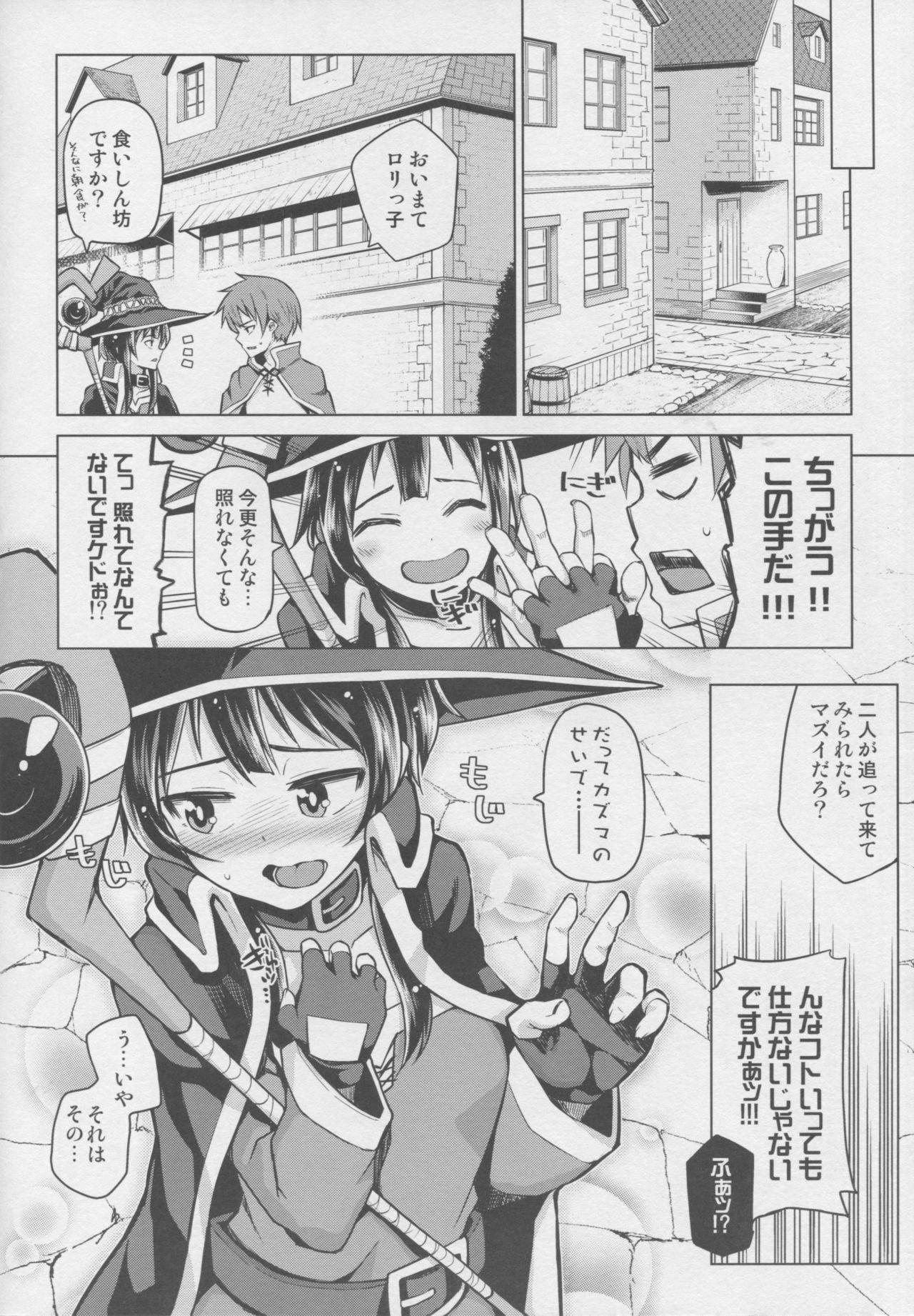 Kono Bakuretsu Musume ni Motto Ecstasy o!! 4