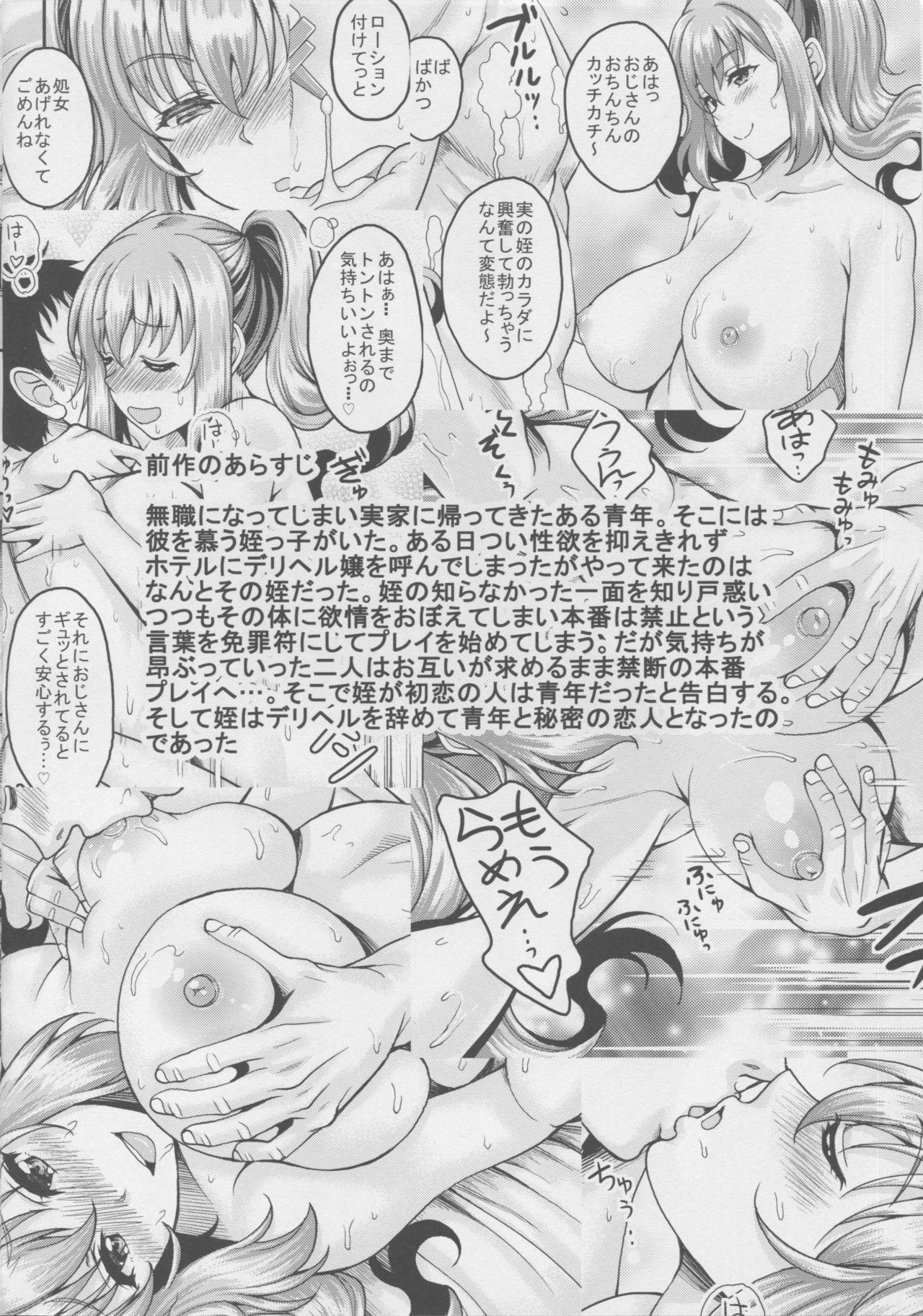Loli-gao Kyonyuu JK no Meikko ga Iru Fuuzoku ga Arutte Hontou desu ka? 2 2
