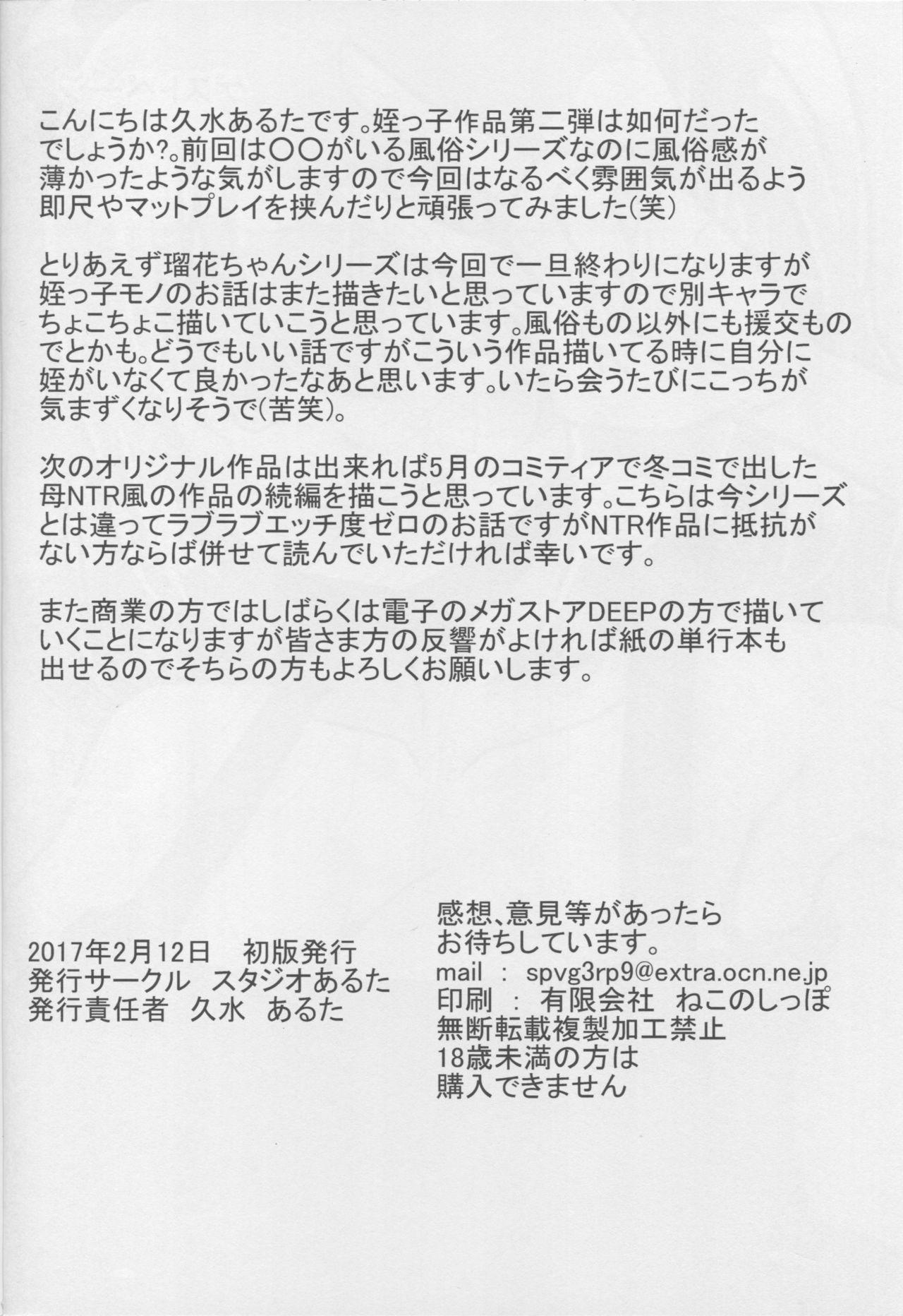 Loli-gao Kyonyuu JK no Meikko ga Iru Fuuzoku ga Arutte Hontou desu ka? 2 32