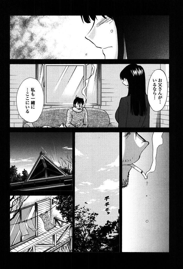Monokage no Iris 2 9