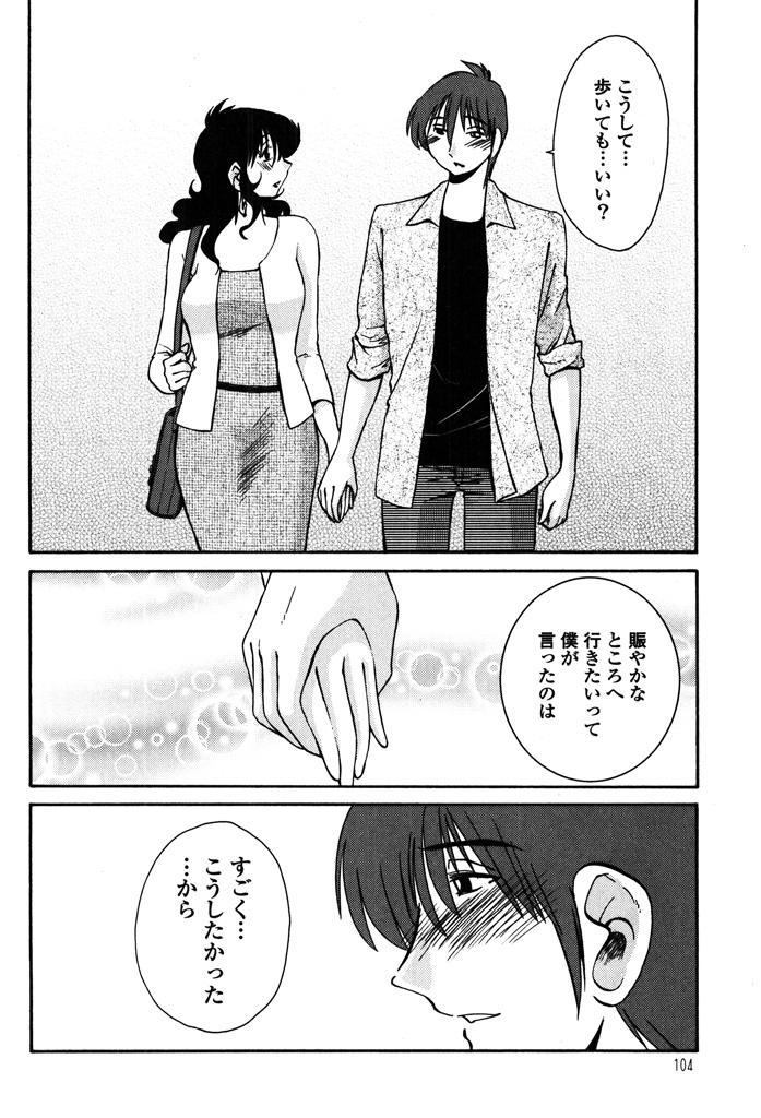 Monokage no Iris 2 105