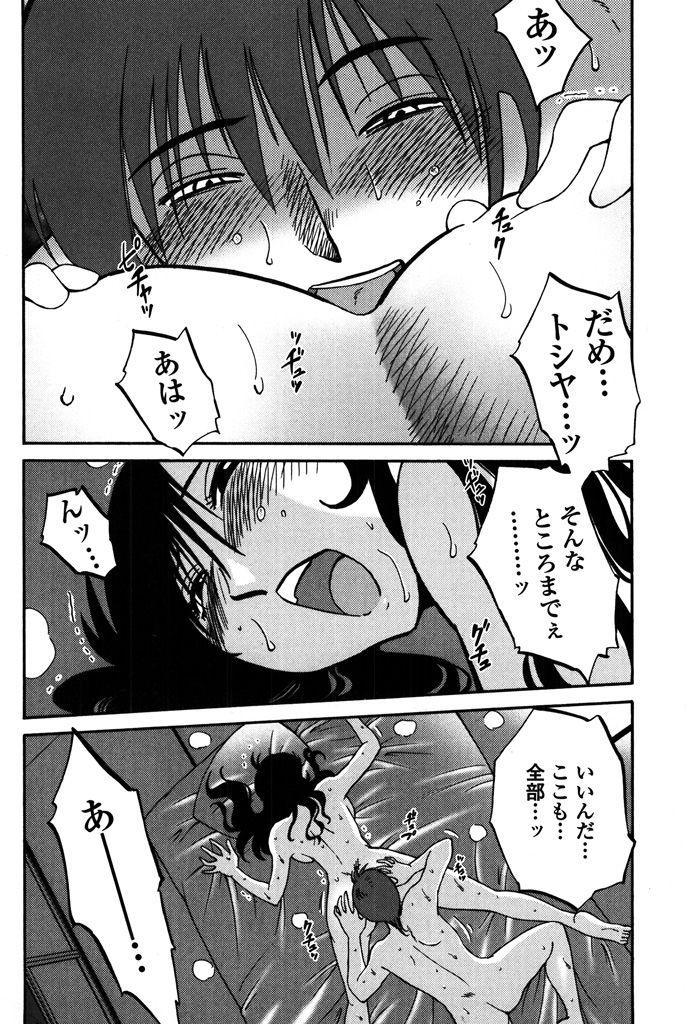 Monokage no Iris 2 117