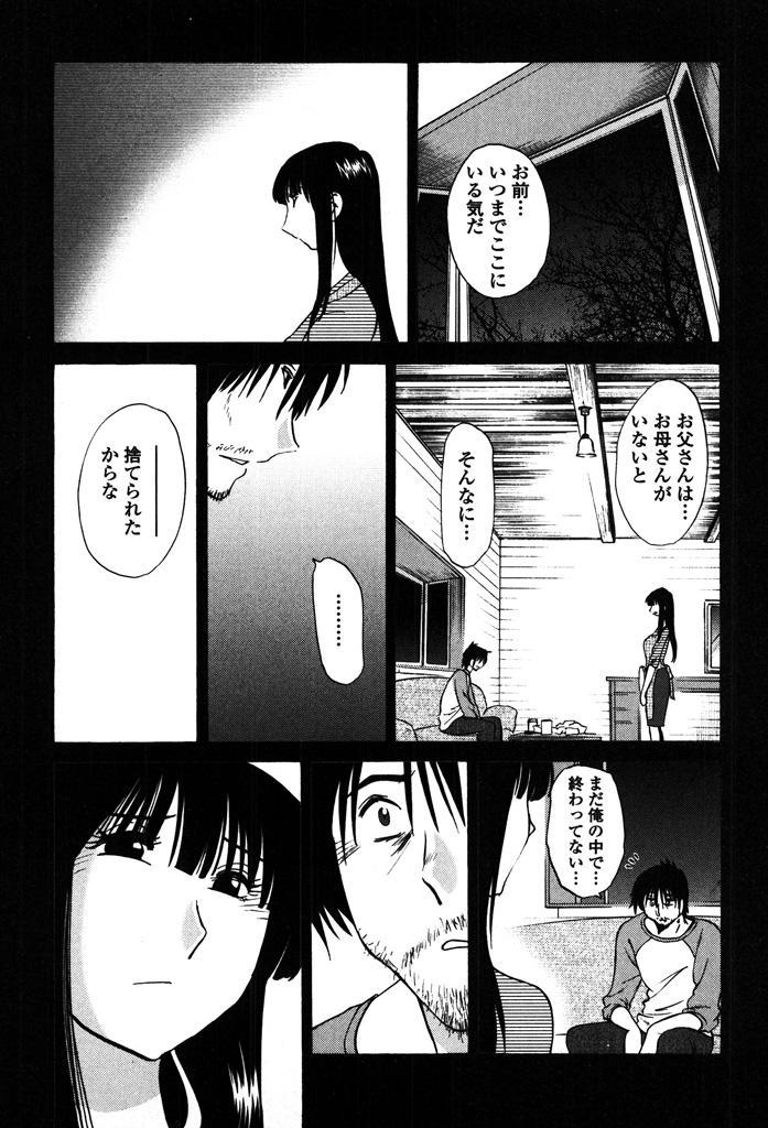 Monokage no Iris 2 12