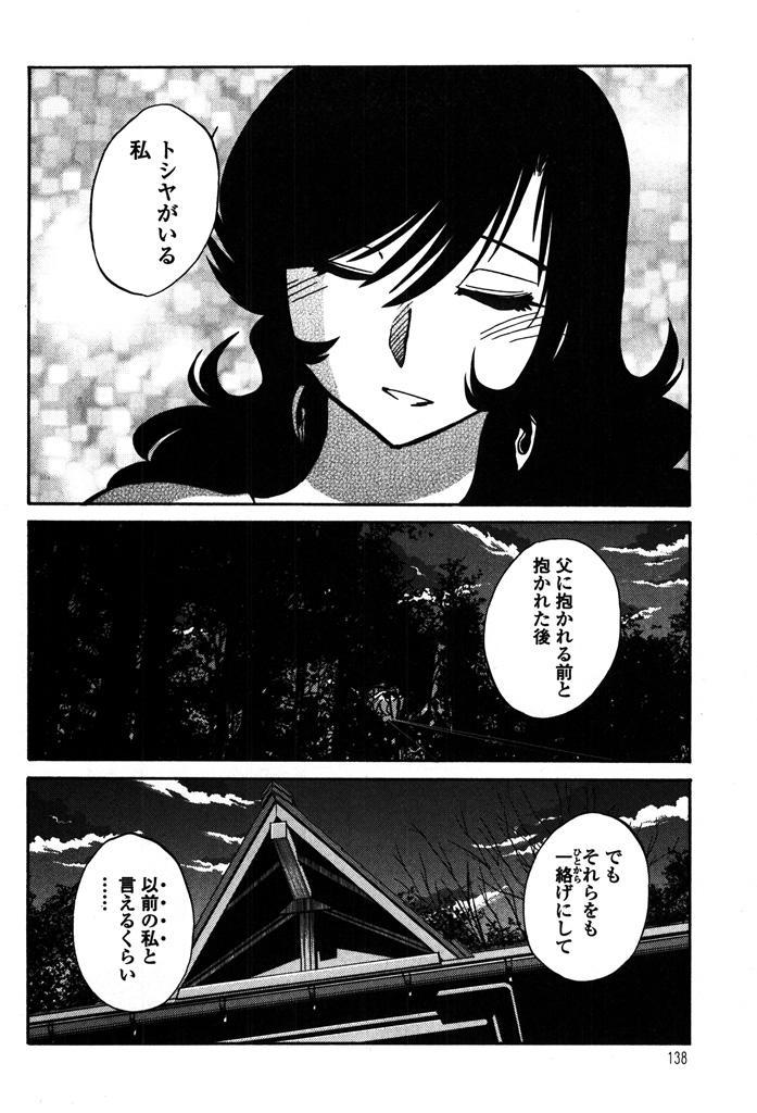 Monokage no Iris 2 139