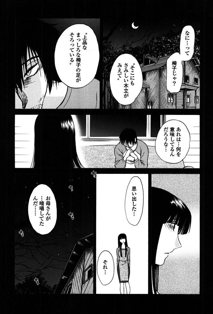 Monokage no Iris 2 14