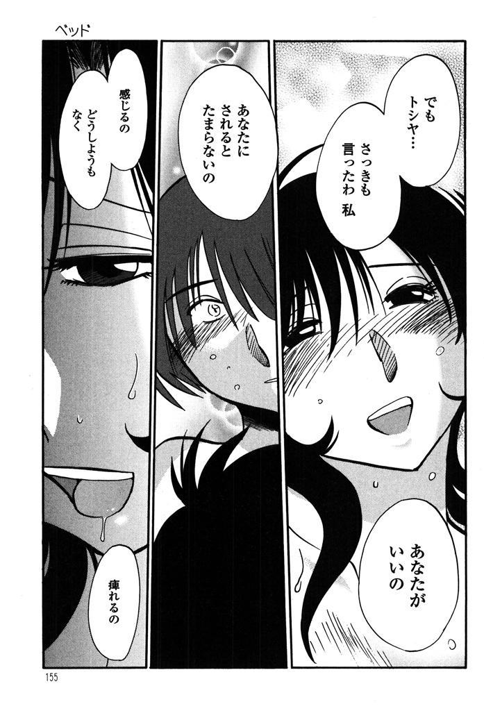 Monokage no Iris 2 156