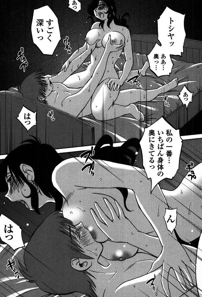 Monokage no Iris 2 161