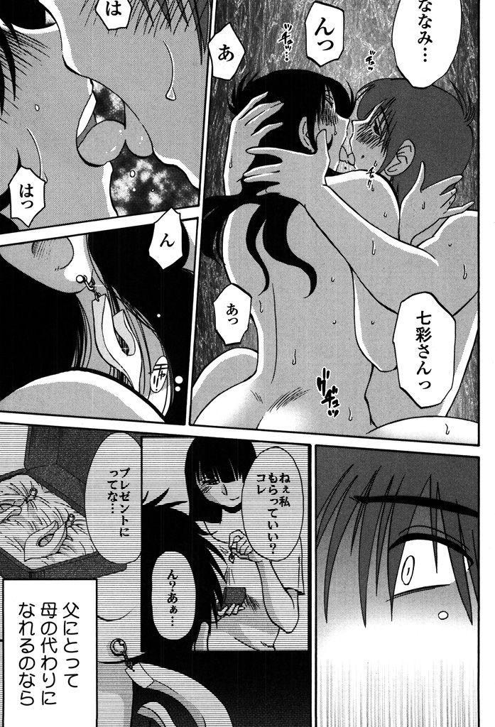 Monokage no Iris 2 162