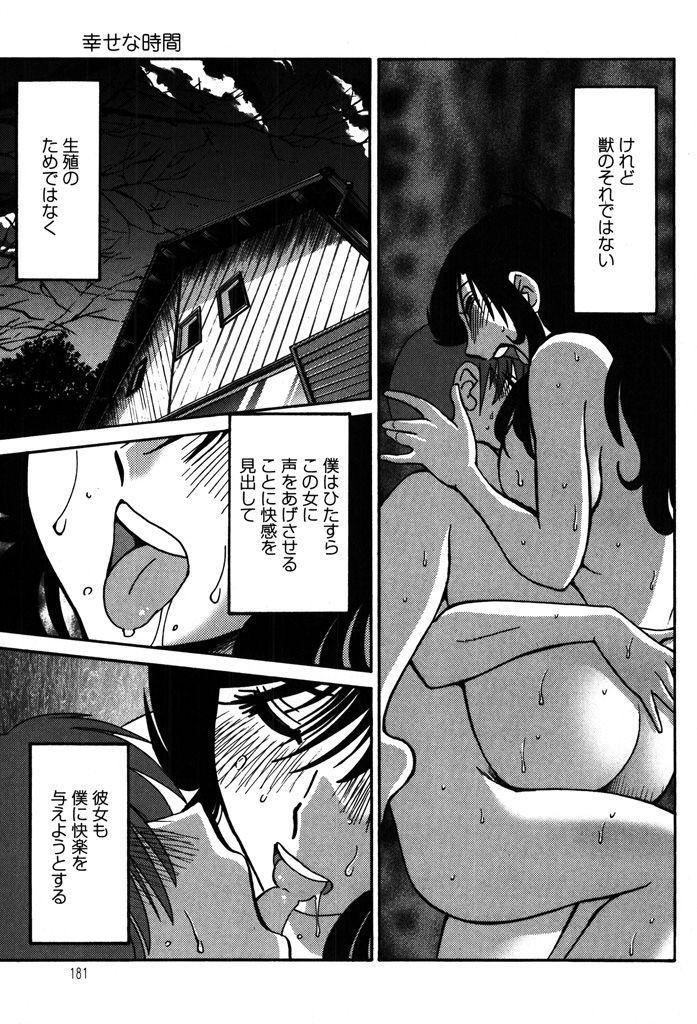 Monokage no Iris 2 182