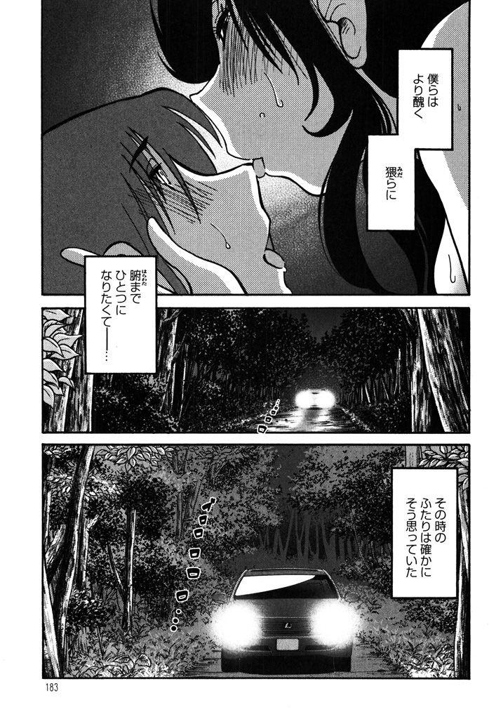 Monokage no Iris 2 184