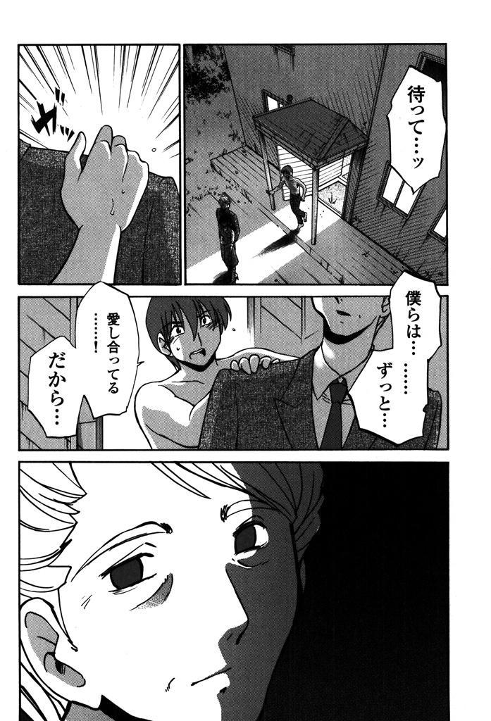 Monokage no Iris 2 193