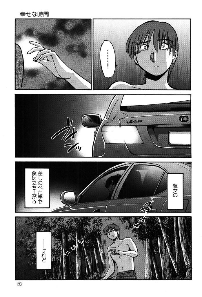Monokage no Iris 2 194