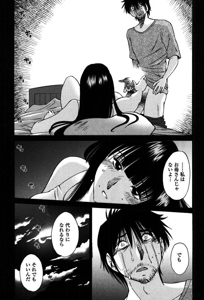 Monokage no Iris 2 20