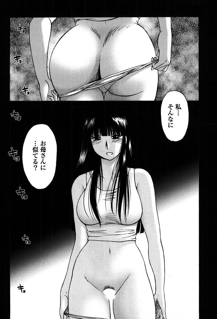 Monokage no Iris 2 21