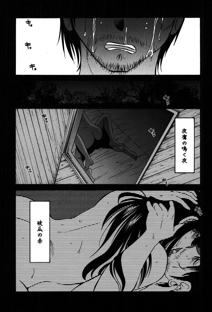 Monokage no Iris 2 22