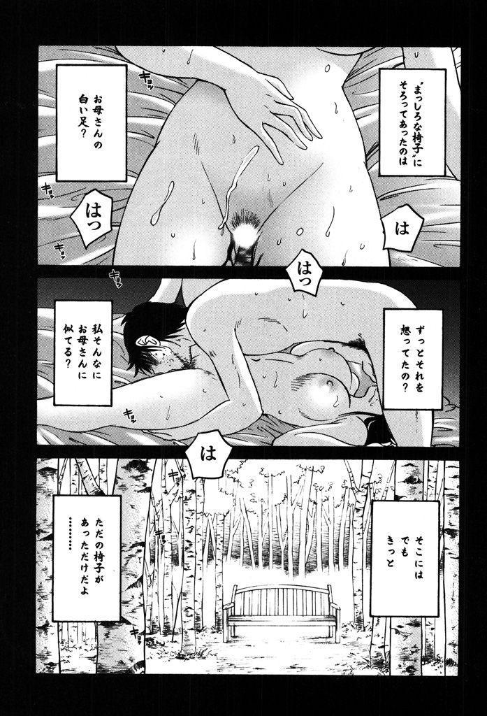 Monokage no Iris 2 24