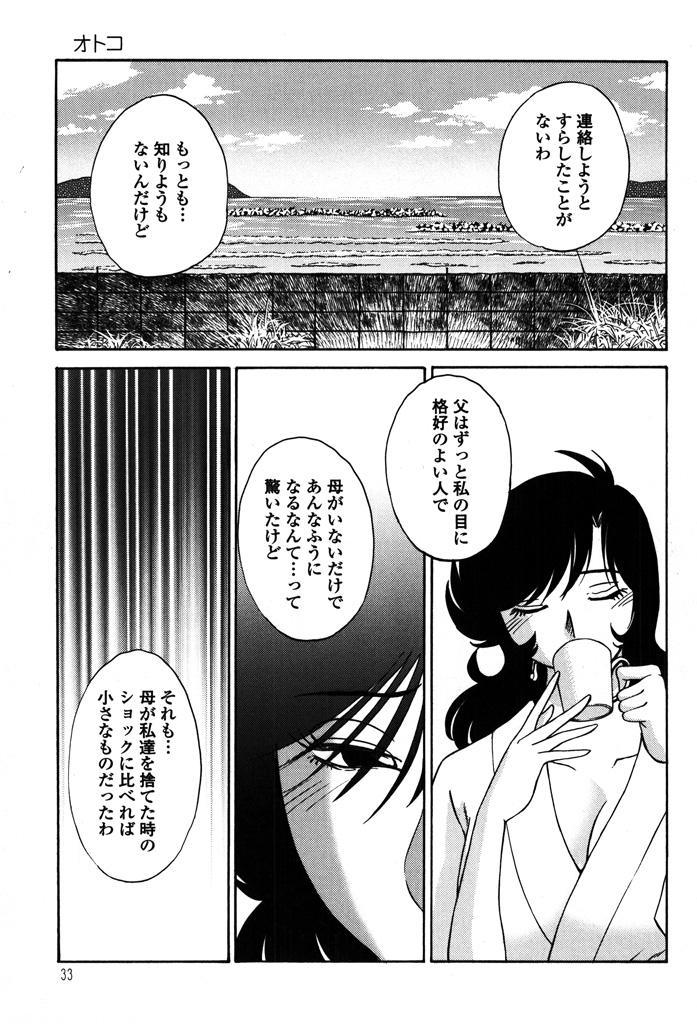 Monokage no Iris 2 34