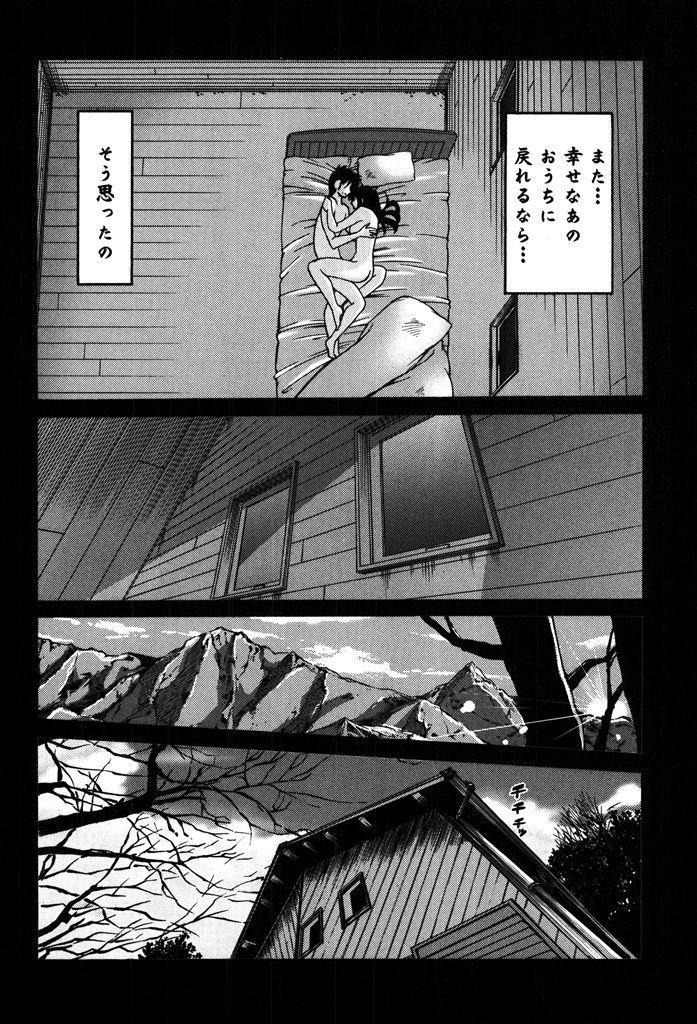 Monokage no Iris 2 41