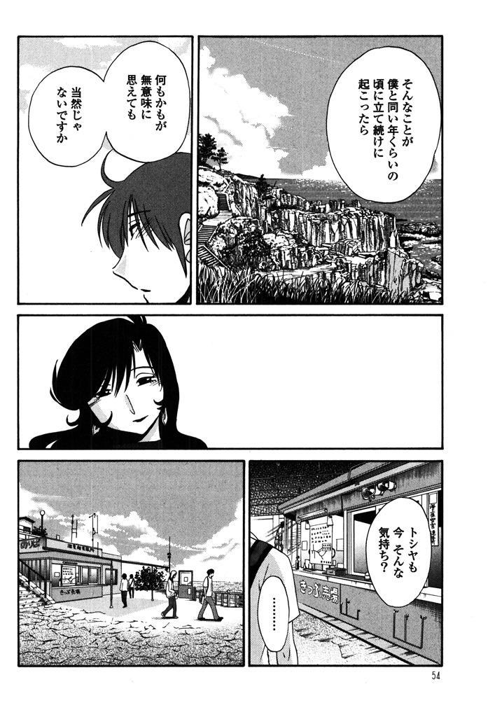 Monokage no Iris 2 55