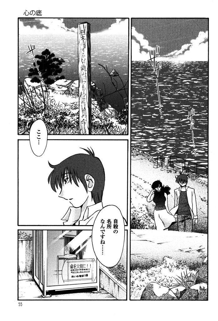 Monokage no Iris 2 56