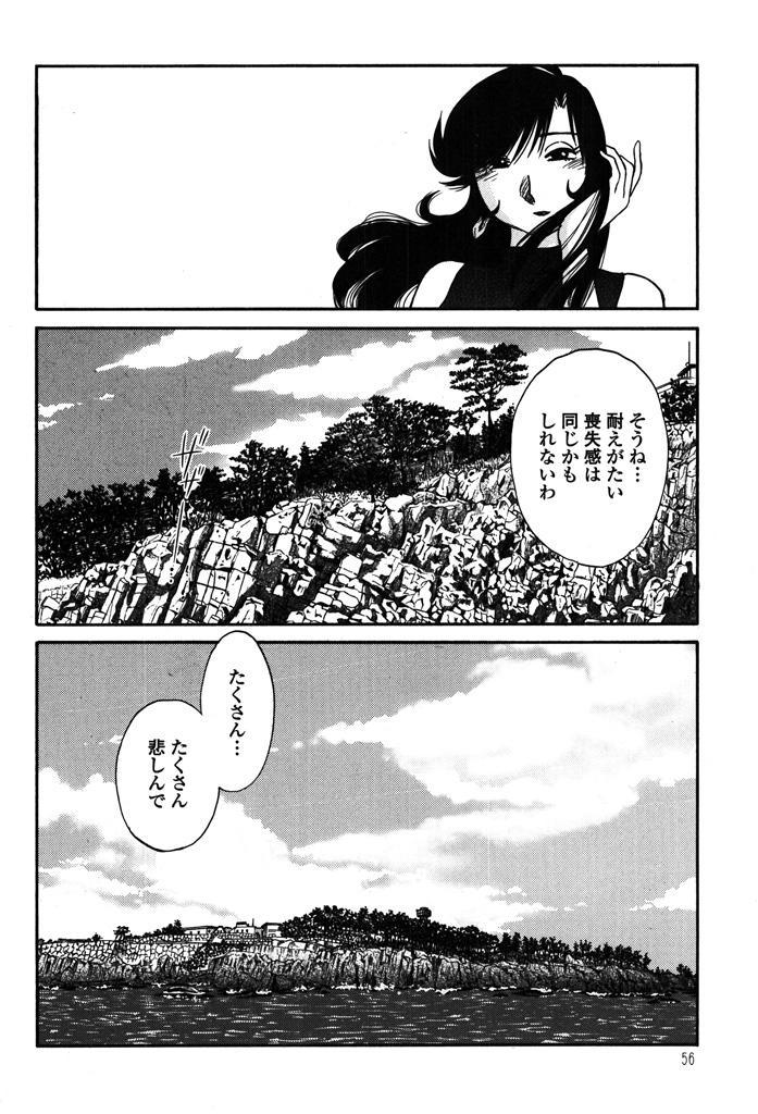 Monokage no Iris 2 57