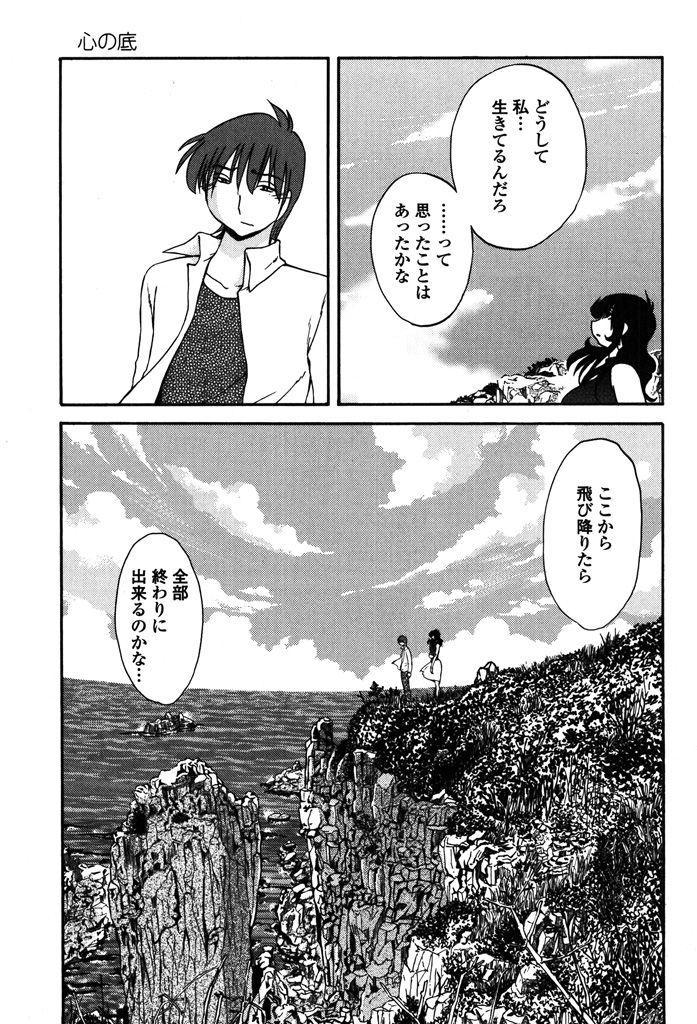Monokage no Iris 2 58
